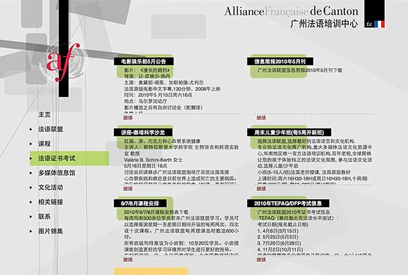 Web Design AF Canton - Emmanuel Cloix